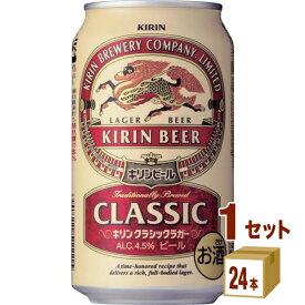 キリン クラシックラガービール 350ml×24本(個)×1ケース ビール【送料無料※一部地域は除く】