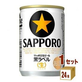サッポロ 生ビール黒ラベル 135ml×24本(個)×1ケース ビール【送料無料※一部地域は除く】