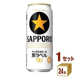 サッポロ 生ビール黒ラベル 500ml×24本×1ケース ビール【送料無料※一部地域は除く】
