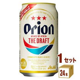 アサヒ オリオンビールドラフト 350ml×24本×1ケース ビール【送料無料※一部地域は除く】