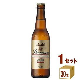 アサヒ プレミアム生熟撰 小瓶334ml(30本入)「ビール」アサヒビール