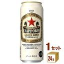 サッポロ ラガービール 500 ml×24本×1ケース (24本) ビール【送料無料※一部地域は除く】