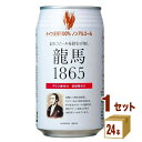 日本ビール 龍馬1865 350 ml×24本×1ケース ビール【送料無料※一部地域は除く】