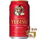サッポロ 琥珀エビス プレミアムアンバー 350ml×24本×1ケース (24本) ビール【送料無料※一部地域は除く】