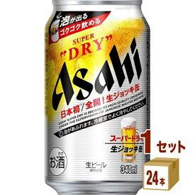 アサヒ スーパードライ 生ジョッキ缶 340ml×24本×1ケース (24本) ビール【送料無料※一部地域は除く】