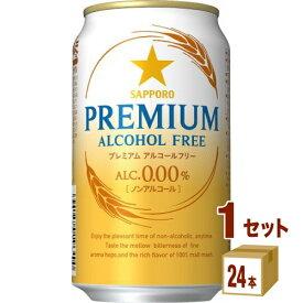 サッポロ プレミアムアルコールフリー 350 ml×24本×1ケース (24本) ノンアルコールビール【送料無料※一部地域は除く】