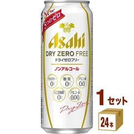 【300円クーポン配布中】アサヒ ドライゼロフリー 500 ml×24本×1ケース ノンアルコールビール【送料無料※一部地域は除く】