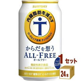 サントリ−HD からだを想うオールフリー(機能性表示食品) 350ml×24本×1ケース (24本) ノンアルコールビール【送料無料※一部地域は除く】