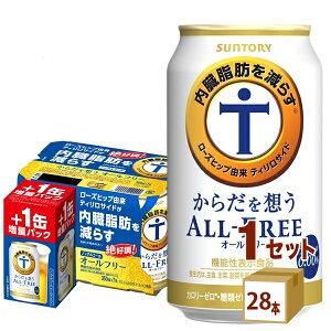 サントリ−HD からだを想う オールフリー 増量(24本+4本) 機能性表示食品 350 ml×28本×1ケース (28本) ノンアルコールビール【送料無料※一部地域は除く】