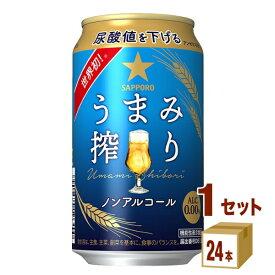 サッポロ うまみ搾り 20缶セット(+4缶おまけ付き) 350ml×24本×1ケース (24本) ノンアルコールビール【送料無料※一部地域は除く】
