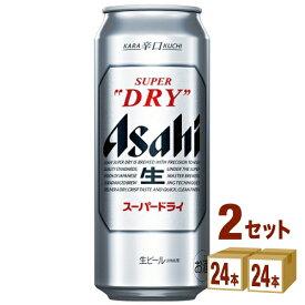アサヒ スーパードライ 500 ml×24 本×2ケース (48本) ビール【送料無料※一部地域は除く】