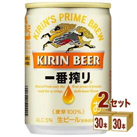 キリン 一番搾り生 135ml×30本(個)×2ケース ビール【送料無料※一部地域は除く】