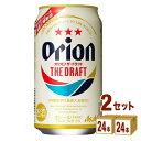 アサヒ オリオンビールドラフト 350ml×24本×2ケース ビール【送料無料※一部地域は除く】
