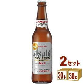 アサヒ ドライゼロ小瓶 334ml×30本(個)×2ケース ノンアルコールビール【送料無料※一部地域は除く】