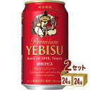 【200円クーポン・ママ割3倍】サッポロ 琥珀エビスビール 350ml×24本×2ケース (48本) ビール【送料無料※一部地域は…