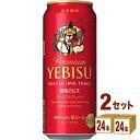 サッポロ 琥珀エビスビール 500ml×24本×2ケース ビール