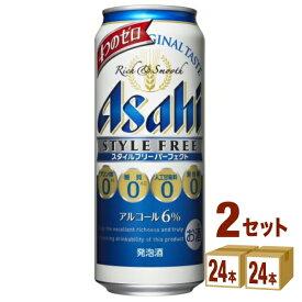 アサヒ スタイルフリーパーフェクト 500ml×24本×2ケース (48本) 発泡酒【送料無料※一部地域は除く】