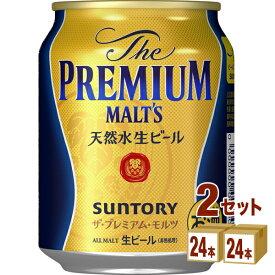 サントリー ザ・プレミアムモルツ 250ml×24本(個)×2ケース ビール【送料無料※一部地域は除く】