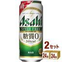 アサヒ スタイルフリー 500ml ×48本(個)