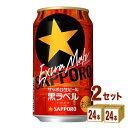サッポロ 黒ラベル エクストラモルト 350ml×24本×2ケース (48本) ビール【送料無料※一部地域は除く】