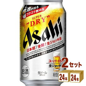 アサヒ スーパードライ 生ジョッキ缶 340ml×24本×2ケース (48本) ビール【送料無料※一部地域は除く】