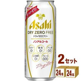 アサヒ ドライゼロフリー 500 ml×24本×2ケース ノンアルコールビール【送料無料※一部地域は除く】