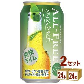 サントリー オールフリーライムショット 350 ml×24本×2ケース ノンアルコールビール【送料無料※一部地域は除く】