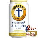 サントリ−HD からだを想うオールフリー(機能性表示食品) 350ml×24本×2ケース (48本) ノンアルコールビール【送料…