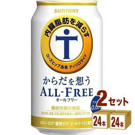 サントリ−HD からだを想うオールフリー(機能性表示食品) 350ml×24本×2ケース (48本) ノンアルコールビール【送料無料※一部地域は除く】