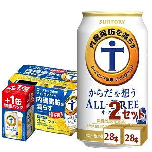 サントリ−HD からだを想う オールフリー 増量(24本+4本) 機能性表示食品 350 ml×28本×2ケース (56本) ノンアルコールビール【送料無料※一部地域は除く】