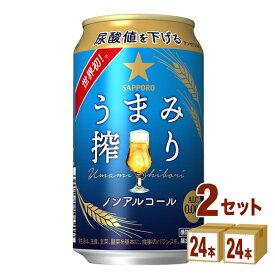 サッポロビ−ル うまみ搾り 350ml×24本×2ケース (48本) ノンアルコールビール【送料無料※一部地域は除く】