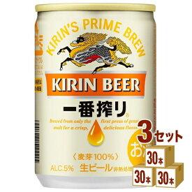 キリン 一番搾り生 135ml×30本(個)×3ケース ビール【送料無料※一部地域は除く】
