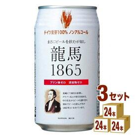 日本ビール 龍馬1865 350 ml×24本×3ケース ビール【送料無料※一部地域は除く】