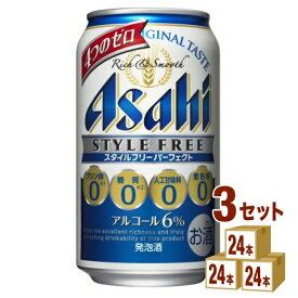 アサヒ スタイルフリーパーフェクト 350ml×24本×3ケース (72本) 発泡酒【送料無料※一部地域は除く】