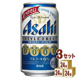 アサヒ スタイルフリー パーフェクト 350ml×24本×3ケース (72本) 発泡酒【送料無料※一部地域は除く】