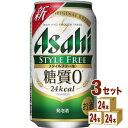 アサヒ スタイルフリー 350ml ×72本(個)