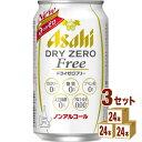 アサヒ ドライゼロフリー 350ml×24本×3ケース (72本) ノンアルコールビール【送料無料※一部地域は除く】
