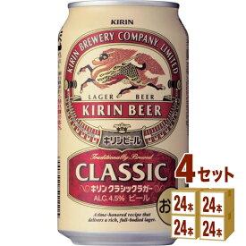 キリン クラシックラガービール 350ml×24本(個)×4ケース ビール【送料無料※一部地域は除く】