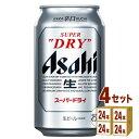 アサヒ スーパードライ (6P) 350ml×24本×4ケース (96本) ビール【送料無料※一部地域は除く】