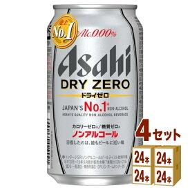 アサヒ ドライゼロ 350ml×24本×4ケース (96本) ノンアルコールビール【送料無料※一部地域は除く】