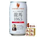 日本ビール 龍馬1865 350 ml×24本×4ケース ビール【送料無料※一部地域は除く】