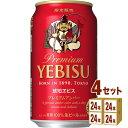 サッポロ 琥珀エビスビール 350ml×24本×4ケース (96本) ビール【送料無料※一部地域は除く】