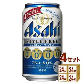 アサヒ スタイルフリー パーフェクト 350ml×24本×4ケース (96本) 発泡酒【送料無料※一部地域は除く】