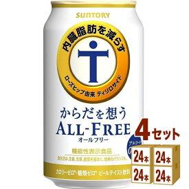 サントリ−HD からだを想うオールフリー(機能性表示食品) 350ml×24本×4ケース (96本) ノンアルコールビール【送料無料※一部地域は除く】