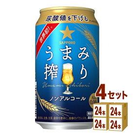 サッポロ うまみ搾り 20缶セット(+4缶おまけ付き) 350ml×24本×4ケース (96本) ノンアルコールビール【送料無料※一部地域は除く】