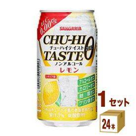 日本サンガリア チューハイテイストレモン 350 ml×24 本(個) チューハイ・ハイボール・カクテル【送料無料※一部地域は除く】