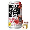 サッポロ 男梅サワー 景品(缶ホルダー付き)350 ml×24本×1ケース (24本) チューハイ・ハイボール・カクテル【送料…