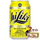 アサヒ ハイリキ レモン 350ml×24本×2ケース (48本) チューハイ・ハイボール・カクテル【送料無料※一部地域は除く】
