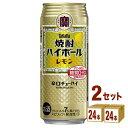 宝酒造 タカラ 焼酎ハイボール レモン 500ml×24本×2ケース (48本) チューハイ・ハイボール・カクテル【送料無料※一部地域は除く】