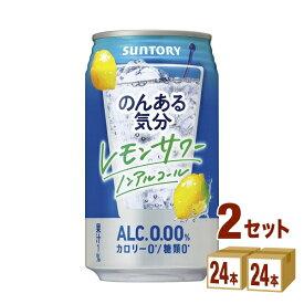 サントリー のんある気分 〈レモンサワーテイスト〉 350ml×24本×2ケース (48本) チューハイ・ハイボール・カクテル【送料無料※一部地域は除く】